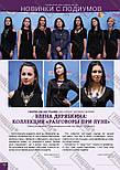 Журнал Модное рукоделие №11, 2016, фото 2