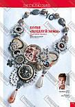 Журнал Модное рукоделие №11, 2016, фото 3