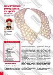 Журнал Модное рукоделие №11, 2016, фото 5