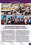 Журнал Модное рукоделие №11, 2016, фото 9