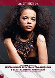 Журнал Модное рукоделие №11, 2016, фото 8