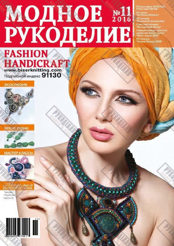 Журнал Модное рукоделие №11, 2016