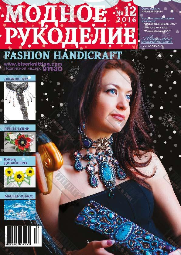 Журнал Модное рукоделие №12, 2016