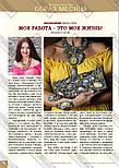 Журнал Модное рукоделие №12, 2016, фото 8