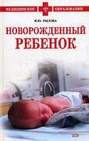 """Н.Ю. Рылова """"Новорожденный ребенок"""" (твердый переплет)"""