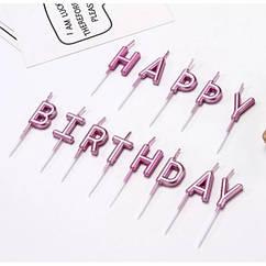 Свечи Happy Birthday Розовый металлик
