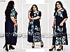 Жіноче довге плаття А-силуету, з 58 по 72 розмір