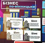 """""""Бизнес по-Винницки"""" (Монополия Винницы), фото 9"""