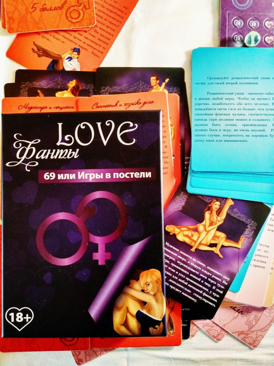 Гра для пари «LOVE-Фанти: 69 або ігри в ліжку» Найкраща гра для пар!