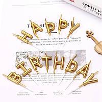 Свечи Happy Birthday золото