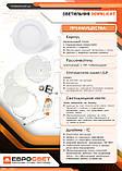 Светильник точечный врезной ЕВРОСВЕТ 12Вт круг LED-R-170-12 6400К, фото 4