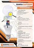 Лампа светодиодная ЕВРОСВЕТ 12Вт 4200К A-12-4200-27 Е27, фото 4