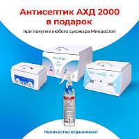 Средство для дезинфекции АХД 2000 Экспресс
