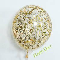 """Гелієва куля 12"""" 33см конфетті мішура золото"""