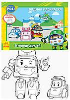Robocar Poli (водна розмальовка): В городе друзей (р)(19.9)