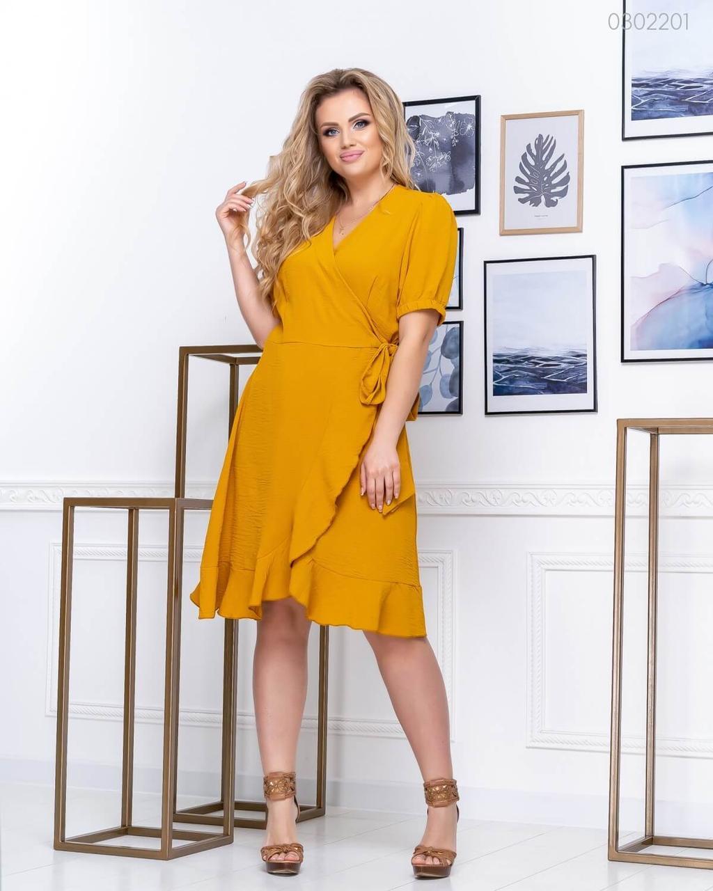 Жіноче гірчичне сукню на запах з воланом великих розмірів 48-58