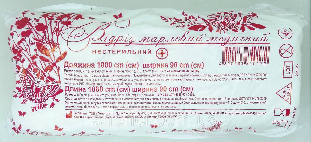 Отрез марлевый 10 м х 90 см/ Гемопласт-Полесье