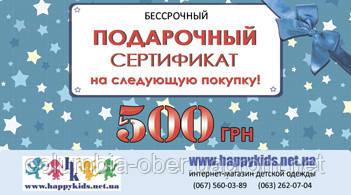 Подарочные сертификаты до +500 грн. на следующую покупку
