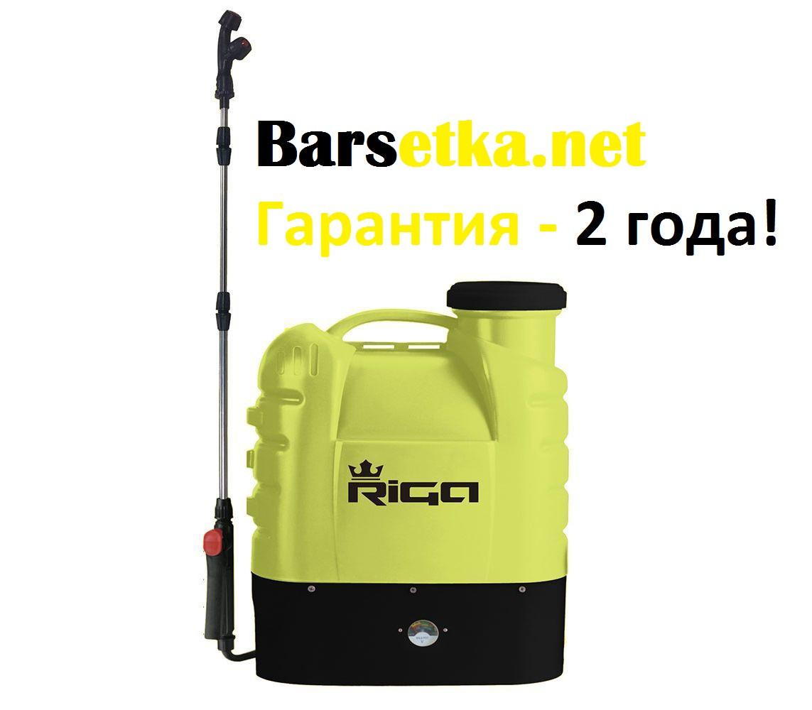 Опрыскиватель садовый аккумуляторный Riga АО-16 (гарантия 2 года, латвийское качество, телескопическая трубка)