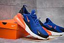 Кроссовки мужские 14833, Nike Air 270, синие, [ 43 44 45 ] р. 43-27,7см., фото 4