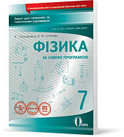 7 клас | Фізика, Зошит для поточного оцінювання + для лабораторних робіт (НОВА ПРОГРАМА), Сердюченко | Освіта