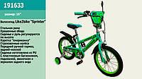 """Велосипед детский 2-х колёсный 16"""" 191633 Like2bike Sprint, зелёный"""