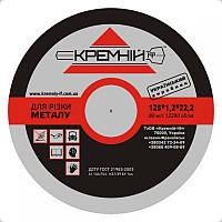 """ТМ """"КРЕМНІЙ-ІФ""""  Відрізний диск по металу  125*1,0*22,2 мм  (50шт)"""