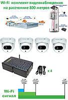 WIFIKIT-2M800-4D Полный беспроводной комплект Wi-Fi IP видеонаблюдения на расстояние 800 метров