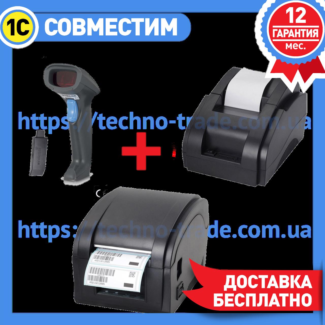 ✅ Акционный набор: Принтер чеков XP-58II + Беспроводной сканер Syble-5055R + Принтер этикеток Xprinter XP-360b
