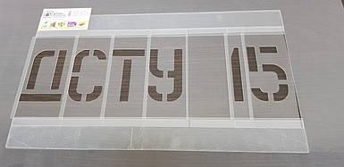 Трафарет с наборными символами многоразовый, цифрами и буквами рус/укр. (от 20 до 120 мм)