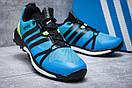 Кроссовки мужские 11661, Adidas Terrex Boost, синие, < 41 42 > р. 41-26,0см., фото 5