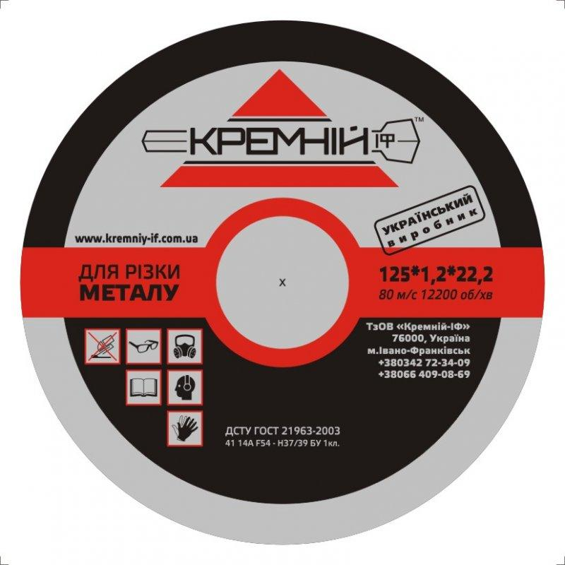 """ТМ """"КРЕМНІЙ-ІФ""""  Відрізний диск по металу  125*1,2*22,2 мм  (50шт)"""