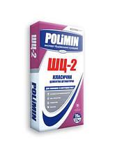 Штукатурка вирівнююча цементна Полімін ШЦ-2 25кг.