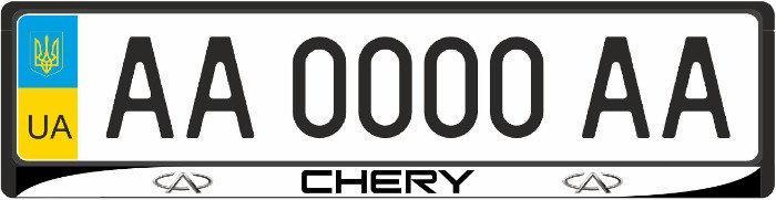 Рамка под номерные знаки CHERY  (рамка номера)