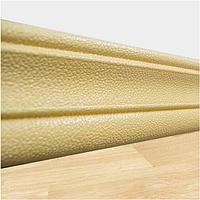 Мягкий декоративный плинтус Бежевый (гибкий, самоклеющийся для 3Д-панелей широкий багет ПВХ в рулоне) 240*8 см