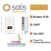 Солнечный инвертор сетевой Solis 10