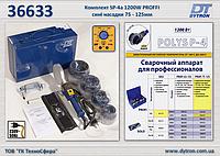 Сварочный комплект SP-4a 1200W PROFI с/н Ø75-125мм., Dytron 36633
