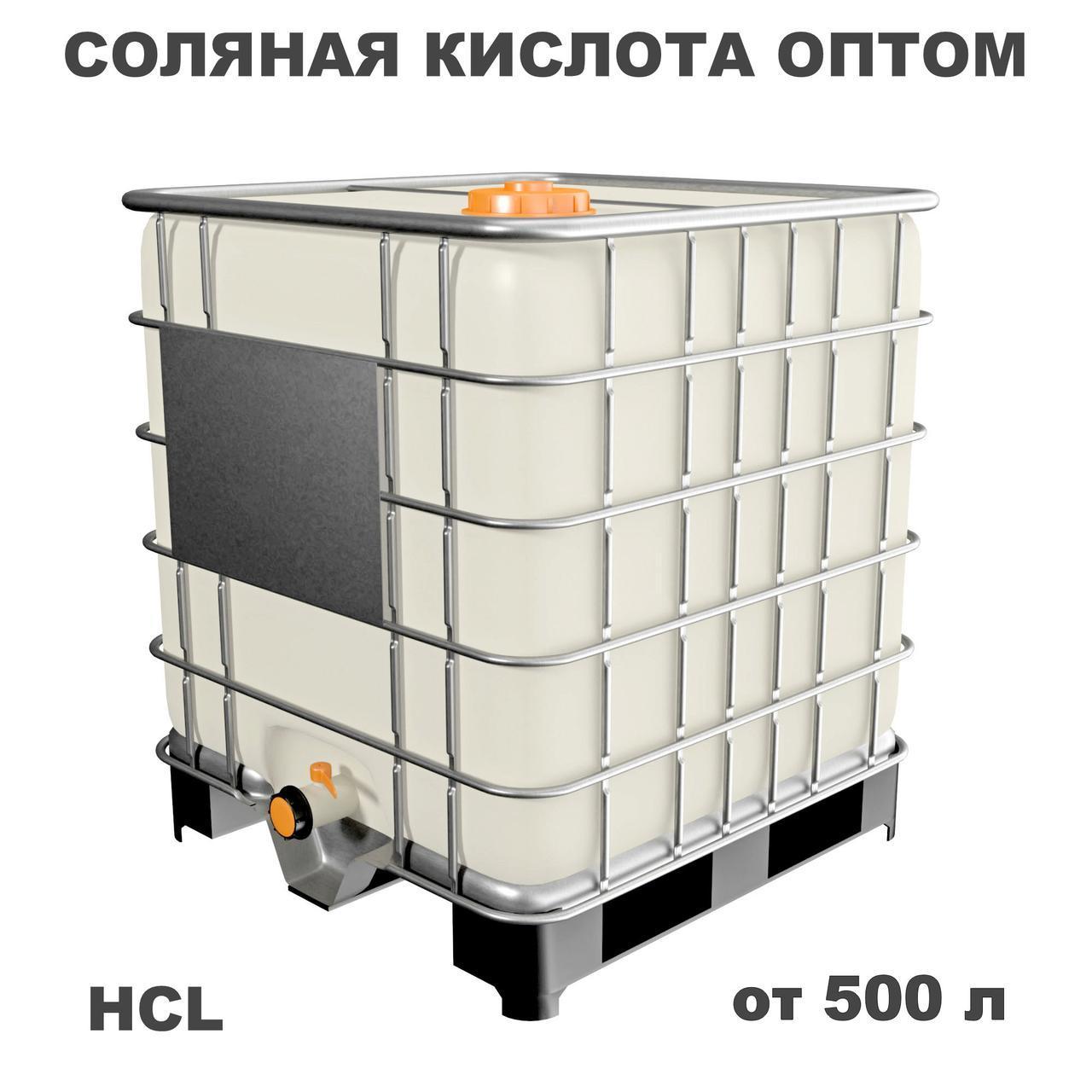 Соляная кислота концентрированная 31%