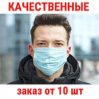 Одноразовая маска защитная трехслойная на резинках,10 шт/уп,  (Украина