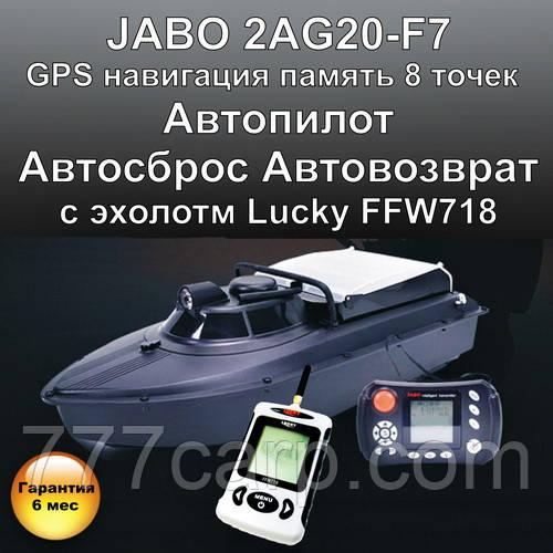 JABO-2AG-20-F7 Автопилот, эхолот Lucky FFW718, GPS навигация 8 точек памяти, автовозврат, автосброс