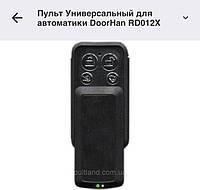 Пульт Универсальный для автоматики DoorHan RD012X