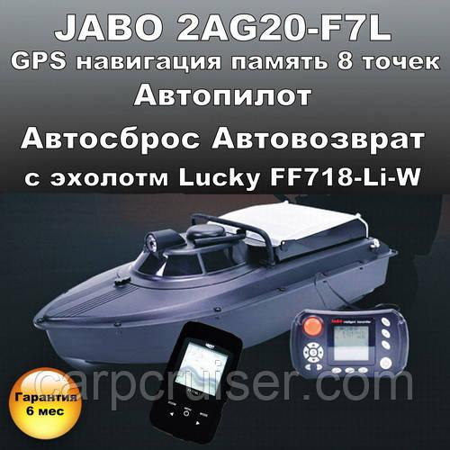 Прикормочный Кораблик JABO-2АG20A-F7L Автопилот GPS навигация, память 8 точек, автосброс, литиевый АКБ 20А/Ч