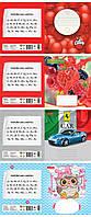 Тетрадь 12 л. линия, з УФ-ЛАК покрытием, серия МИКС-1,2 ТМ Фемілі Лайн, 25шт в упак. /600/