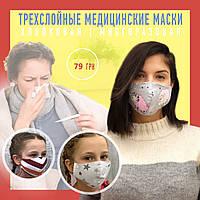 Маска для лица многоразовая медицинская Мехо-принт 1, Взросные, Хлопок с антивирусным напылением