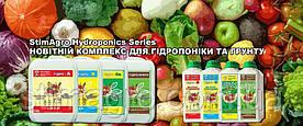 Добрива, для гідропоніки і грунту, розроблені нашими технологами для ринку США, які тепер ми продаємо в Україні.