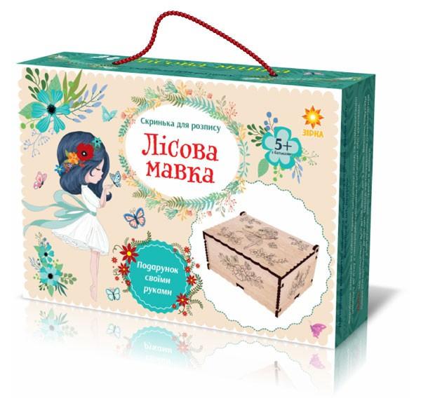 Скринька для ропису: Лісова мавка (ZIRKA)