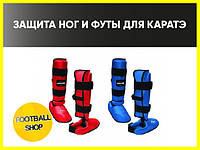 Защита ног и футы для Каратэ