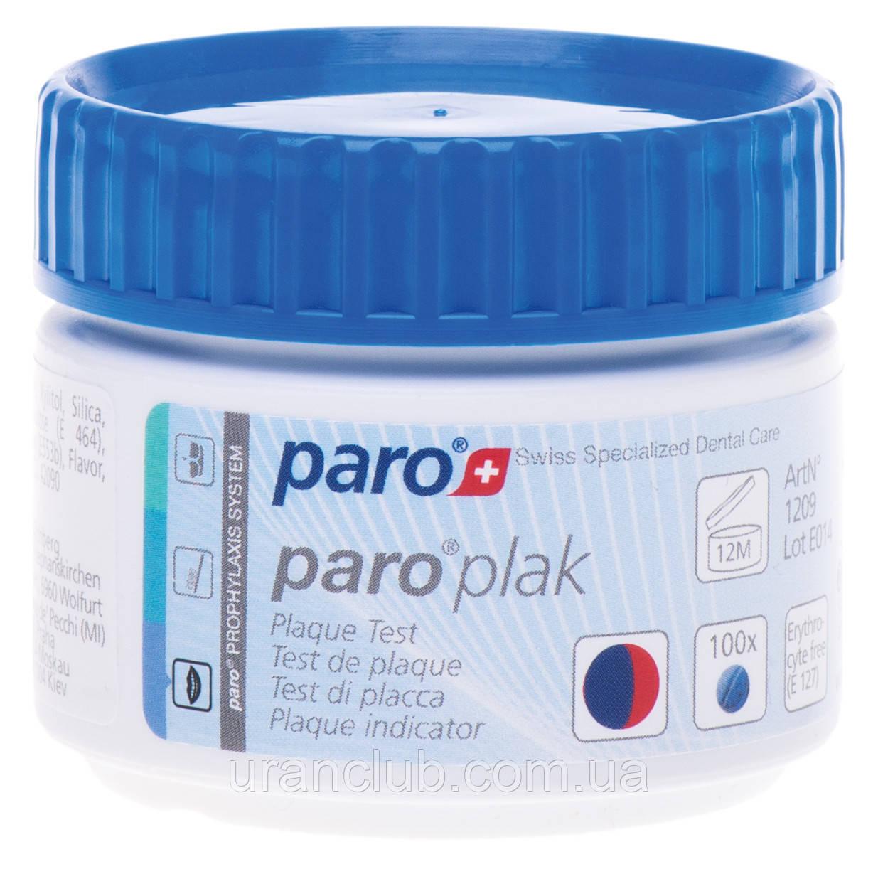 Paro PLAK 2-цветные таблетки для индикации зубного налета, 100 шт./уп.