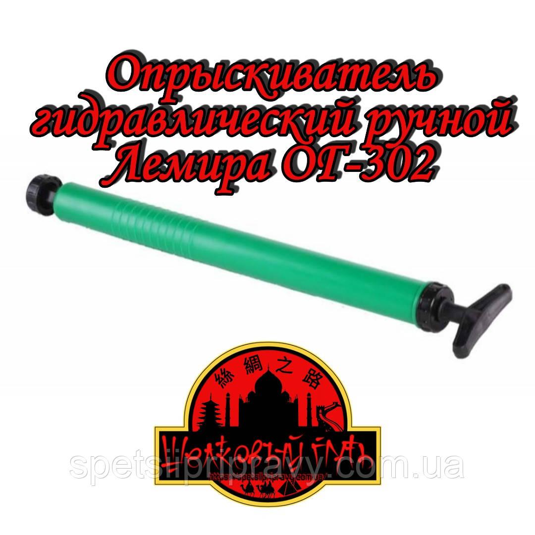 Опрыскиватель гидравлический ручной Лемира ОГ-302 🚿