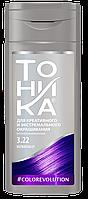 Оттеночный бальзам Тоника 3.22 (Ultraviolet)
